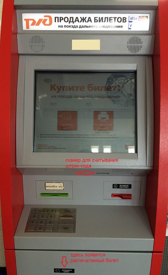 Купила билет на поезд в терминале билеты в сочи на самолете из оренбурга