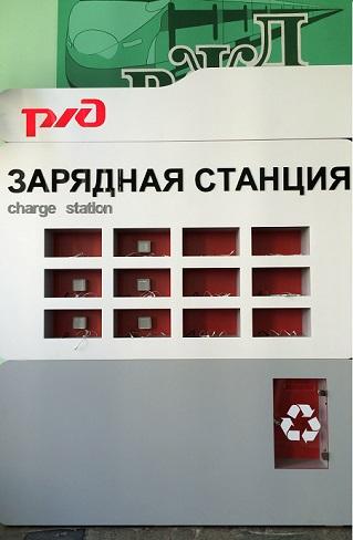 вокзал РЖД зарядная станция