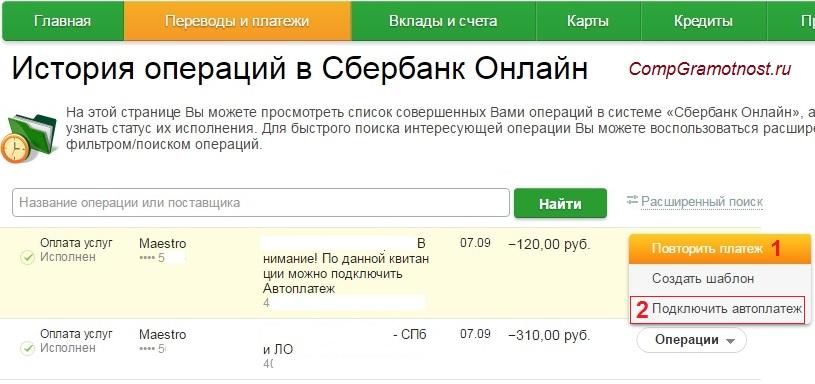 подключить автоплатеж или повторить платеж в Сбербанке Онлайн