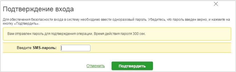 СМС-подтверждение для входа в Сбербанк Онлайн личный кабинет