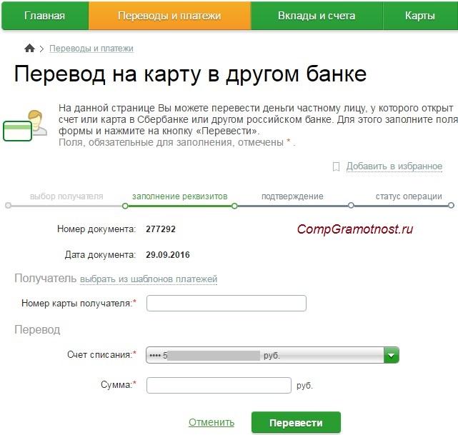 Сбербанк Онлайн: перевод на карту в другом банке