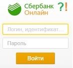 вход в личный кабинет сбербанк онлайн официальный