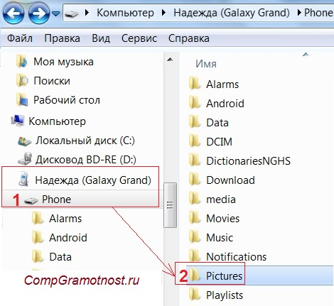 Андроид папка Pictures