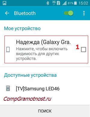Блютуз включить видимость для других устройств на Андроид