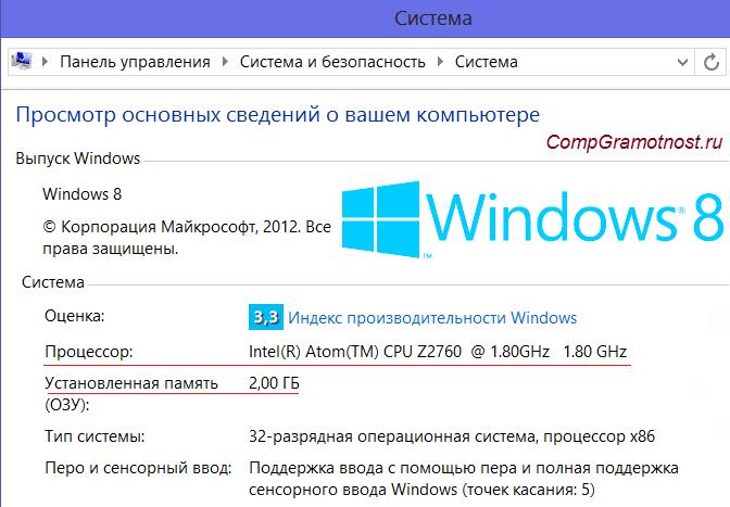 Характеристики ноутбука Windows 8