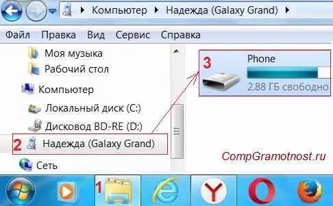 подключение смартфона Андроид к компьютеру