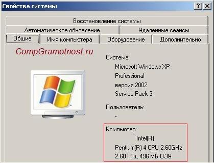 Система ноутбука с Windows XP