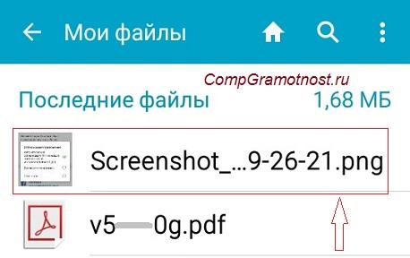 скриншот в папке Последние файлы Android