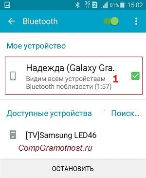 подключение смартфона к ноутбуку по Bluetooth