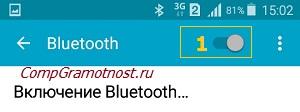Включить Bluetooth на телефоне с Android