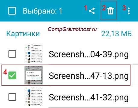 контекстное меню для скриншота Андроид