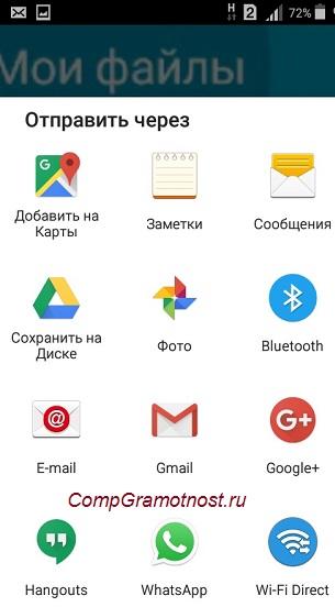отправить скриншот с Андроида