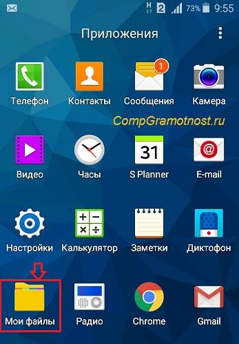 папка Мои файлы Андроид Samsung
