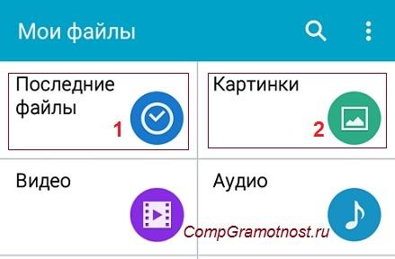 папки Последние файлы и Картинки Android Samsung