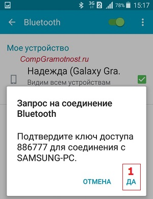 ключ доступа Блютуз на Андроиде