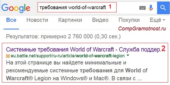 поиск требований игры в интернете