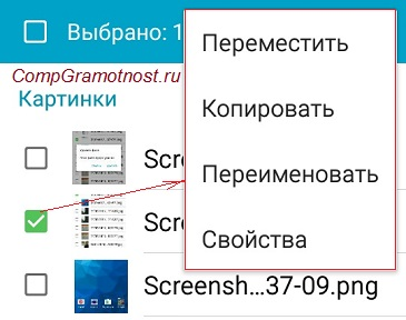 скриншот с Андроида Переместить, Копировать, Переименовать, свойства
