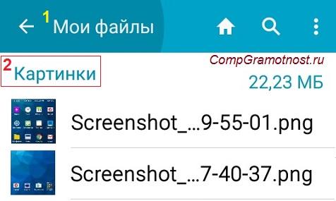 скриншот в Мои файлы - Картинки Андроид