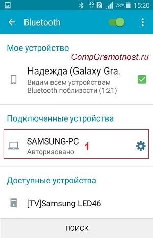 телефон Андроид подключен к ноутбуку по Блютуз