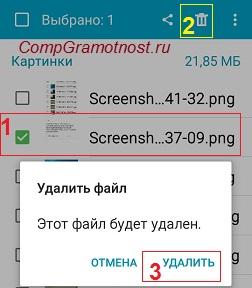 удалить скриншот на Андроид