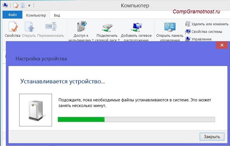 установка драйверов при подключении по Блютуз телефона Андроид к ноутбуку Windows 8