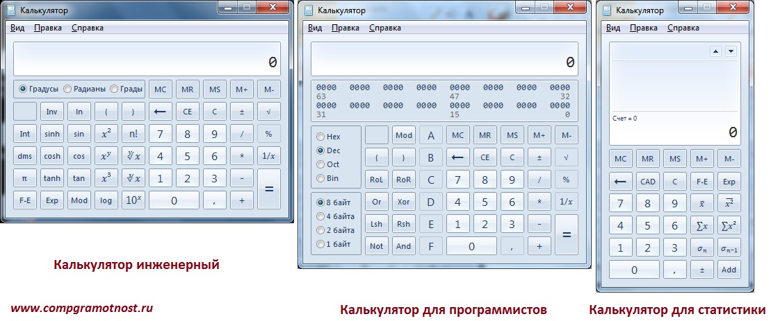 калькуляторы в Windows 7
