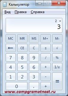 константа на калькуляторе