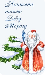 написать письмо Деду Морозу онлайн