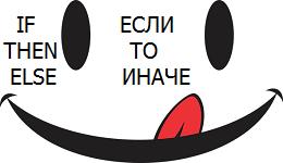 русский язык программирования