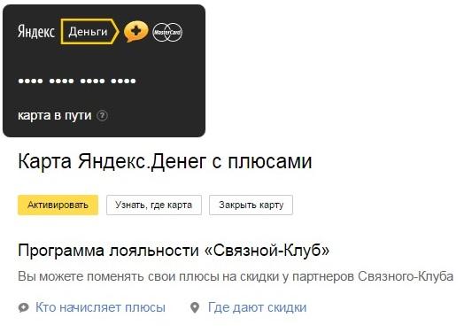 Активация карты Яндекс Деньги