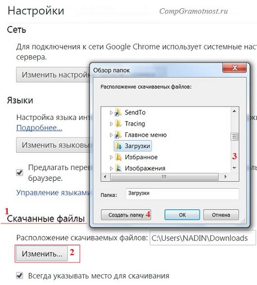 как поменять папку Загрузки в Google Chrome