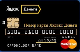 номер карты Яндекс Деньги и срок действия карты