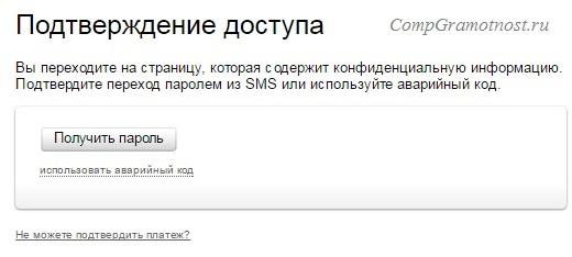 Подтверждение доступа на страницу Яндекс Денег