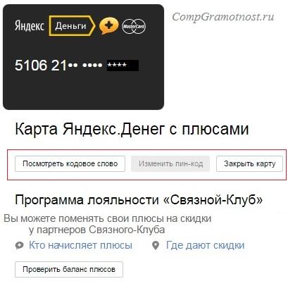Посмотреть кодовое слово карты Яндекс деньги Изменить пин-код