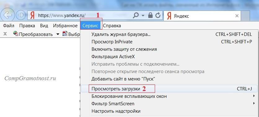 Загрузки в Internet Explorer