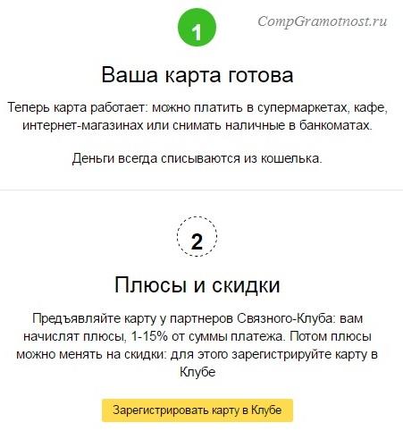 карта Яндекс Деньги активирована
