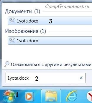 найти скачанный файл через Поиск