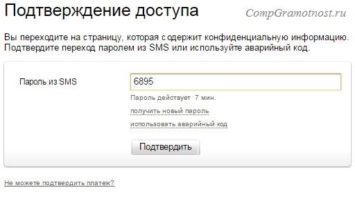 пароль из смс для подтверждения доступа Яндекс Деньги