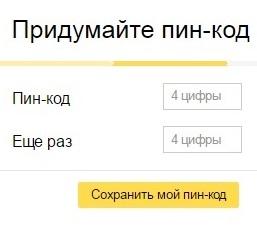 Пин-код для активации карты Яндекс Денег