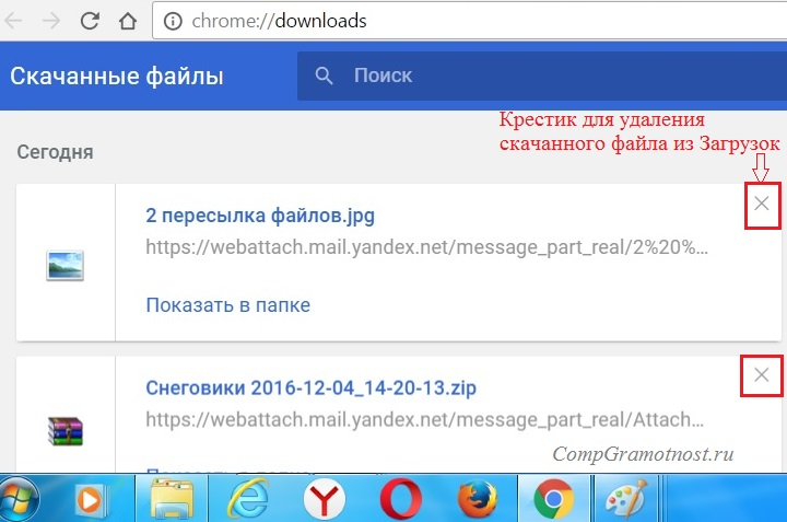 Скачанные файлы в Google Chrome