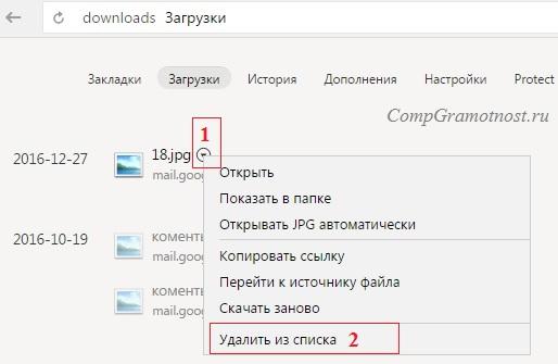 Скачанные файлы в Яндекс.Браузере