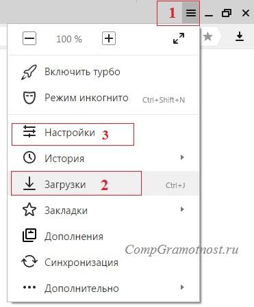 Загрузки в Яндекс.Браузере