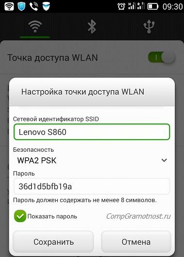 Андроид безопасность подключения к сети Интернет