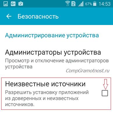 Андроид разрешить установку приложений из неизвестных источников