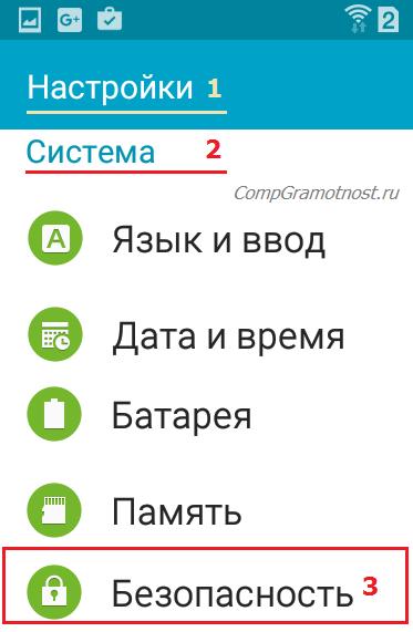 Настройки Андроида Система Безопасность
