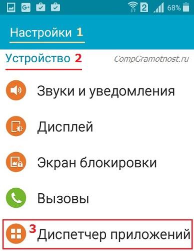 Настройки Андроида Устройство Диспетчер приложений