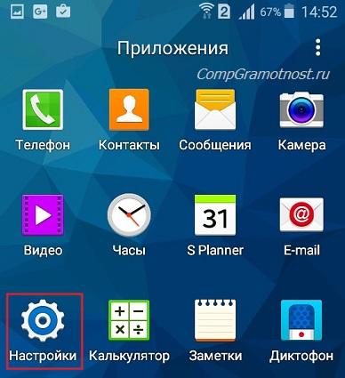 Настройки Андроида в Приложениях