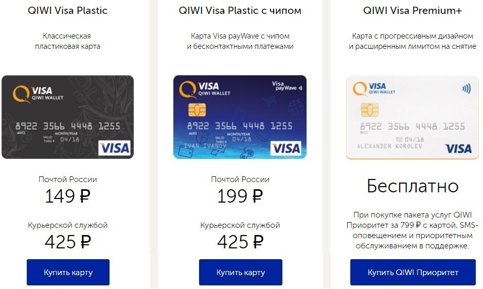 Пластиковая карта Qiwi Visa Plastic