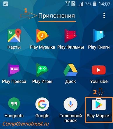 Play Market в Приложениях Андроида