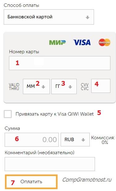 Пополнить Киви кошелек с банковской карты